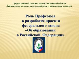 Роль Профсоюза в разработке проекта федерального закона «Об образовании