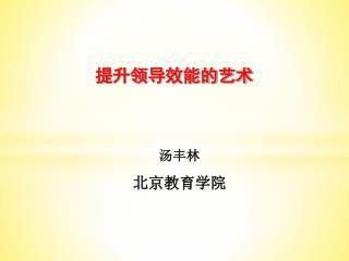 汤丰林 北京教育学院