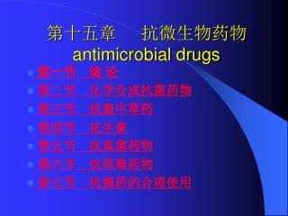 第十五章     抗微生物药物   antimicrobial drugs