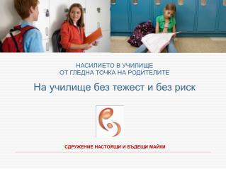 НАСИЛИЕТО В УЧИЛИЩЕ ОТ ГЛЕДНА ТОЧКА НА РОДИТЕЛИТЕ На училище без тежест и без риск