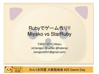 Ruby でゲーム作り !! Miyako vs StarRuby