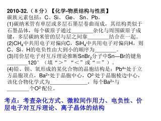 2010-32. (8分) 【 化学 - 物质结构与性质 】 碳族元素包括: C 、 Si 、 Ge 、 Sn 、 Pb 。