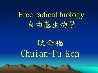 Free radical biology 自由基生物學