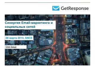 Синергия Email -маркетинга и социальных сетей