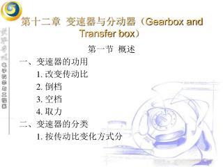 第十二章 变速器与分动器( Gearbox and Transfer box )