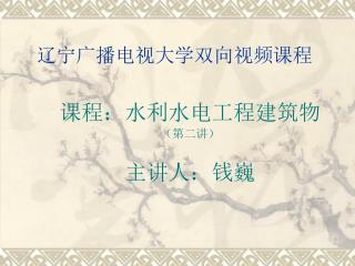 辽宁广播电视大学双向视频课程