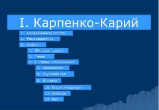 І. Карпенко-Карий