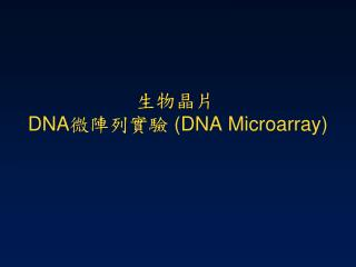 生物晶片 DNA 微陣列實驗  (DNA Microarray)