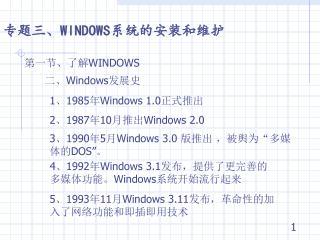 专题三、 WINDOWS 系统的安装和维护