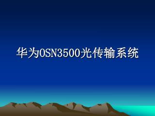 华为 OSN3500 光传输系统