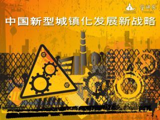 中国新型城镇化发展新战略