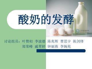 酸奶的发酵
