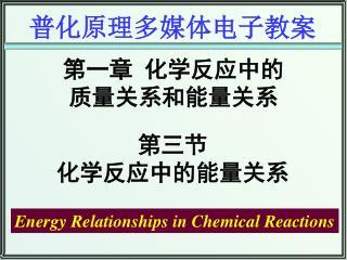 第三节化学反应中的能量关系