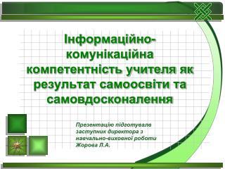 Інформаційно-комунікаційна компетентність учителя як результат самоосвіти та самовдосконалення