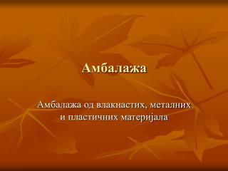 Амбалажа