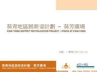 KWAI TSING DISTRICT REVITALIZATION PROJECT – PIAZZA AT KWAI FONG