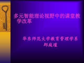 多元智能理论视野中的课堂教学改革 华东师范大学教育管理学系 郅庭瑾