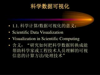 科学数据可视化