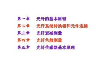 第一章 光纤的基本原理 第二章 光纤系统转换器和元件连接 第三章 光纤衰减测量 第四章 光纤色散测量 第五章 光纤传感器基本原理