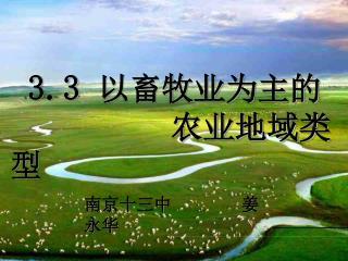 3.3 以畜牧业为主的 农业地域类型