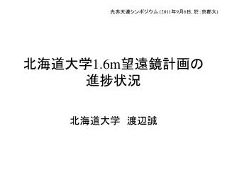 北海道大学 1.6m 望遠鏡計画の 進捗状況