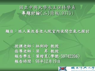 國立中興大學水土保持學系 專題討論 ( 二 ) 簡報 (9375)