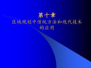第十章 区域规划中传统方法和现代技术的应用