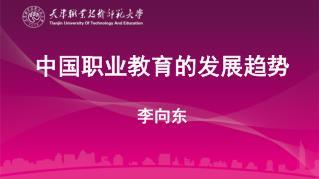 中国职业教育的发展趋势