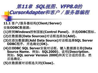 第 11 章 SQL 视图、 VFP8.0 的 CursorAdapter 和客户/服务器编程