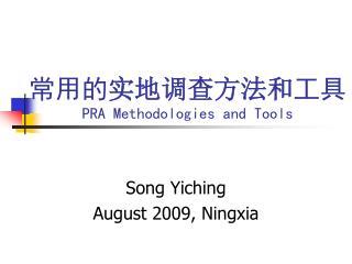 常用的 实地调查方法和 工具 PRA Methodologies and Tools