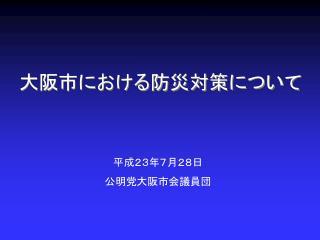 大阪市における防災対策について
