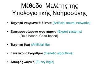 Μέθοδοι Μελέτης της Υπολογιστικής Νοημοσύνης