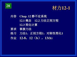 材力 12-1
