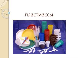 пластмассы