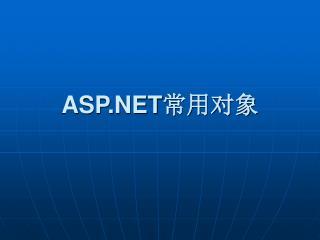 ASP.NET 常用对象