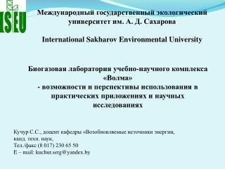 Международный государственный экологический университет им. А. Д. Сахарова
