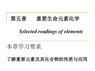 第五章 重要生命元素化学