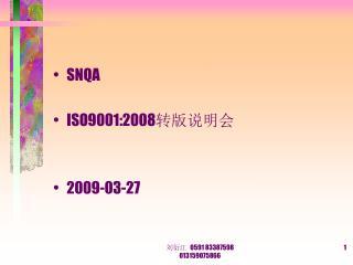 SNQA ISO9001:2008 转版说明会 2009-03-27