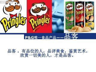 P&G 唯一食品产品 —— 品客