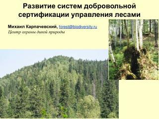 Развитие систем добровольной сертификации управления лесами