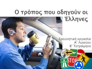 Ο τρόπος που οδηγούν οι Έλληνες