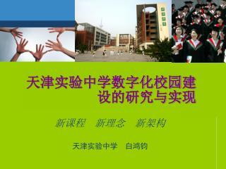 天津实验中学数字化校园建设的研究与实现