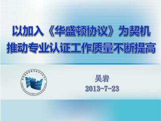 吴岩 2013-7-23