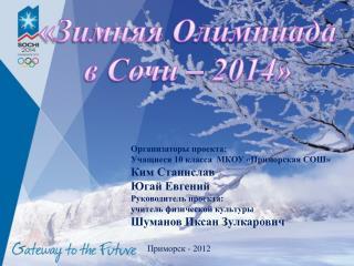 Организаторы проекта: Учащиеся 10 класса МКОУ «Приморская СОШ» Ким Станислав Югай Евгений