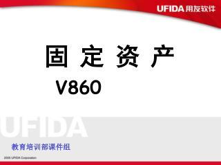 固 定 资 产 V860