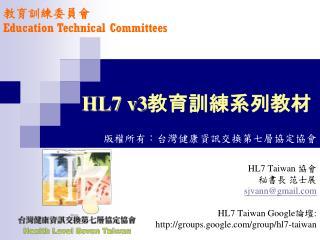 HL7 v3 教育訓練系列教材