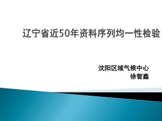 辽宁省近 50 年资料序列均一性检验