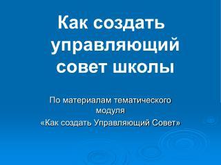 По материалам тематического модуля «Как создать Управляющий Совет»