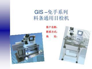 GIS – 免手系列 料条通用目检机