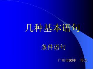 广州市 63 中 岑光